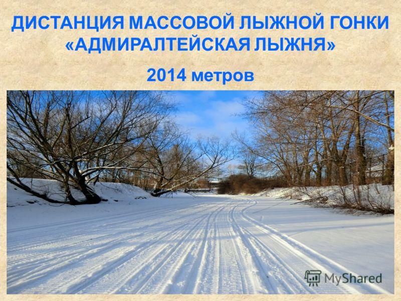 ДИСТАНЦИЯ МАССОВОЙ ЛЫЖНОЙ ГОНКИ «АДМИРАЛТЕЙСКАЯ ЛЫЖНЯ» 2014 метров