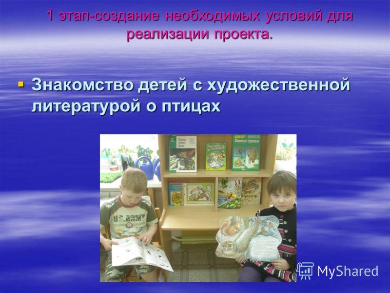 1 этап-создание необходимых условий для реализации проекта. Знакомство детей с художественной литературой о птицах Знакомство детей с художественной литературой о птицах