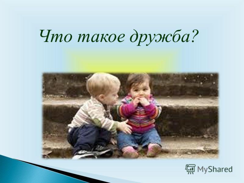 Что такое дружба?