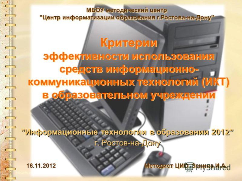 Критерии эффективности использования средств информационно- коммуникационных технологий (ИКТ) в образовательном учреждении