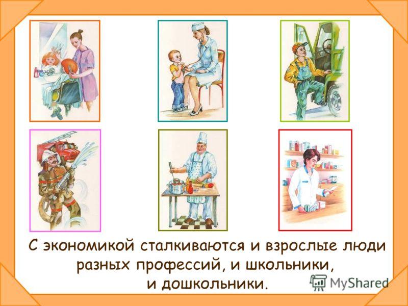 Профессий и школьники и дошкольники