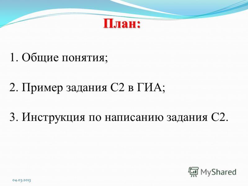 План: 1. Общие понятия; 2. Пример задания C2 в ГИА; 3. Инструкция по написанию задания С2.