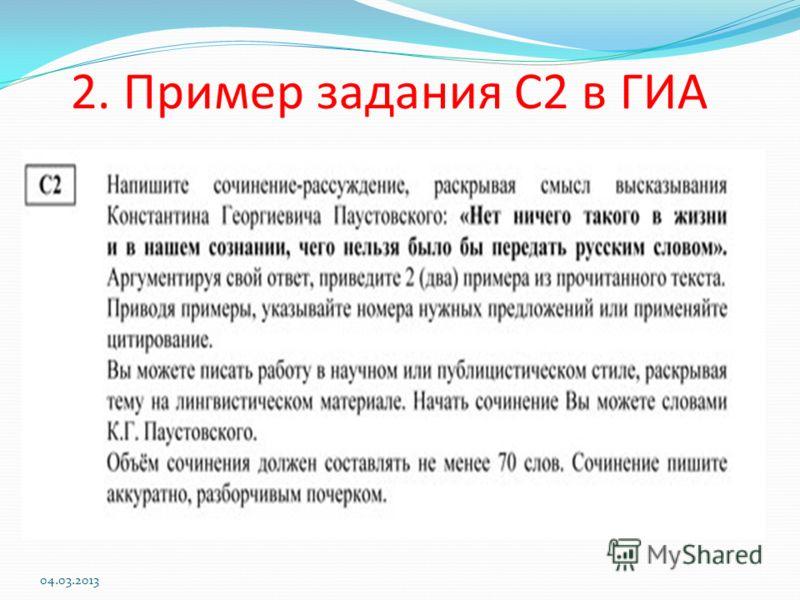 04.03.2013 2. Пример задания С2 в ГИА