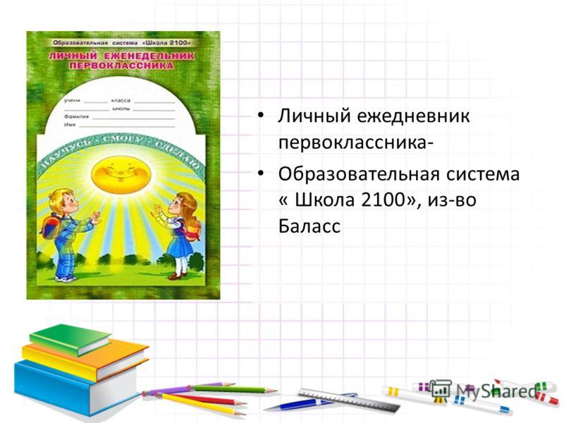 Личный ежедневник первоклассника- Образовательная система « Школа 2100», из-во Баласс