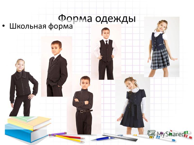 Форма одежды Школьная форма