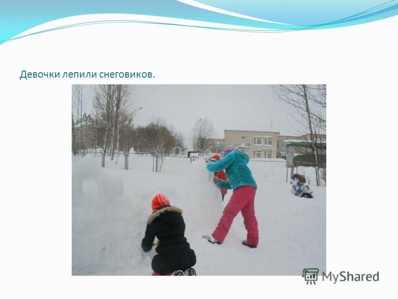 Девочки лепили снеговиков.