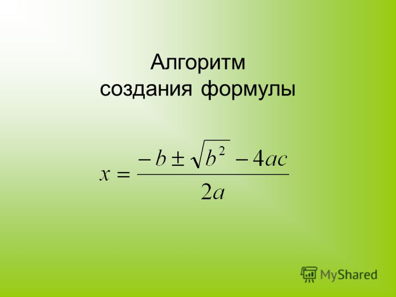 Алгоритм создания формулы