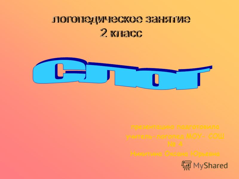 презентацию подготовила учитель-логопед МОУ- СОШ 4 Никитина Оксана Юрьевна