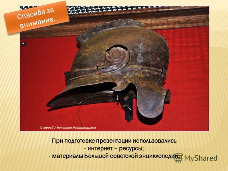 При подготовке презентации использовались - интернет – ресурсы; - материалы Большой советской энциклопедии. Спасибо за внимание.