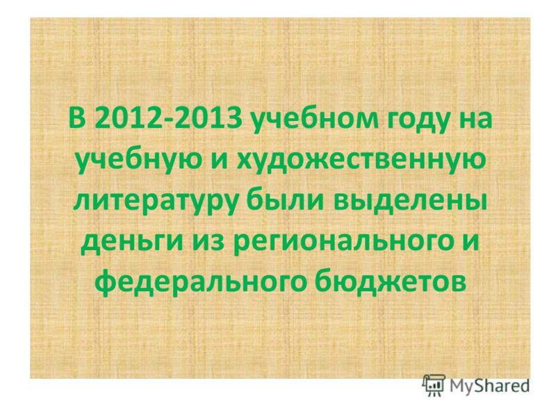 В 2012-2013 учебном году на учебную и художественную литературу были выделены деньги из регионального и федерального бюджетов