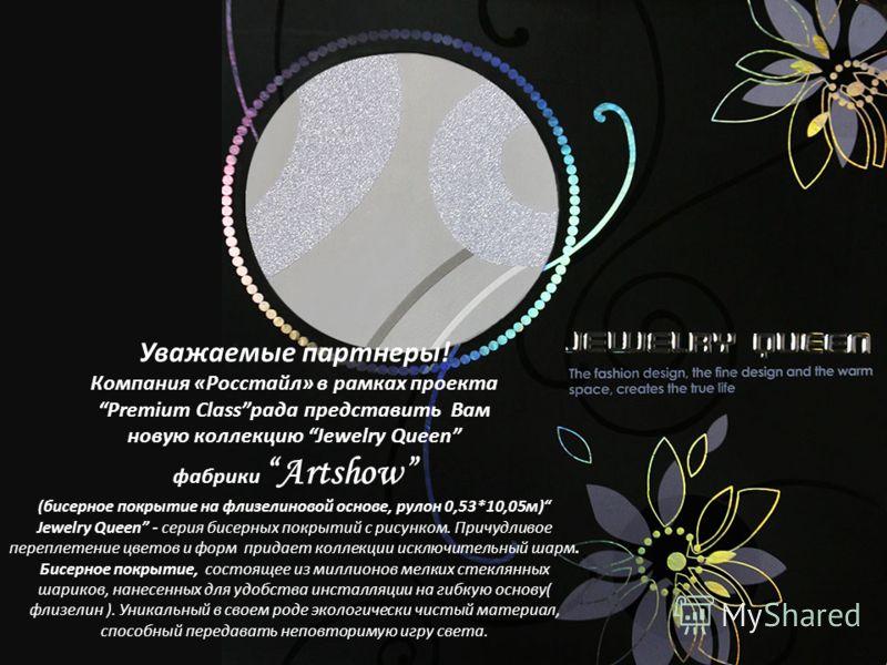 Уважаемые партнеры! Компания «Росстайл» в рамках проекта Premium Classрада представить Вам новую коллекцию Jewelry Queen фабрики Artshow (бисерное покрытие на флизелиновой основе, рулон 0,53*10,05м) Jewelry Queen - серия бисерных покрытий с рисунком.