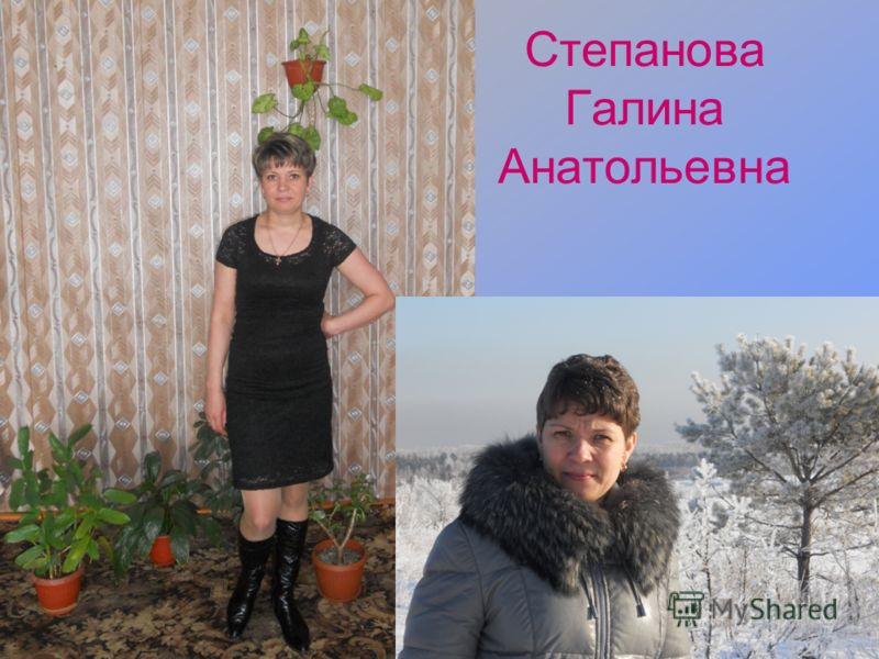 Степанова Галина Анатольевна