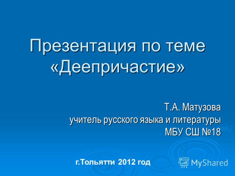 может использоваться уроки по теме деепричастие презентации Киргиз-Мияков могут обслуживать
