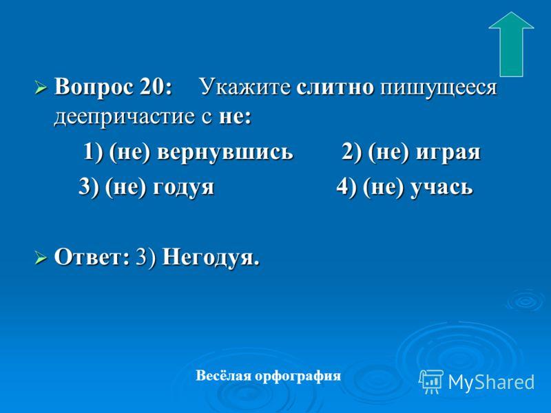 Вопрос 10:Выберите правильную букву и объясните выбор. Вопрос 10:Выберите правильную букву и объясните выбор. К..саясь (а/о) Ответ: Касаясь (после корня с чередующейся гласной а есть суффикс -а-). Ответ: Касаясь (после корня с чередующейся гласной а
