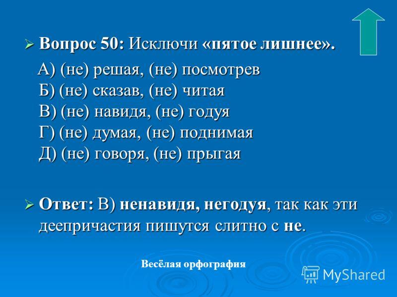 Вопрос 40:Объясните орфограммы на месте пропуска букв в деепричастиях. Вопрос 40:Объясните орфограммы на месте пропуска букв в деепричастиях. Бл…стая, в…дыхая Л…ская, выр…стая. Ответ: Блистая, вырастая (корни с чередованием гласных), вздыхая (пристав