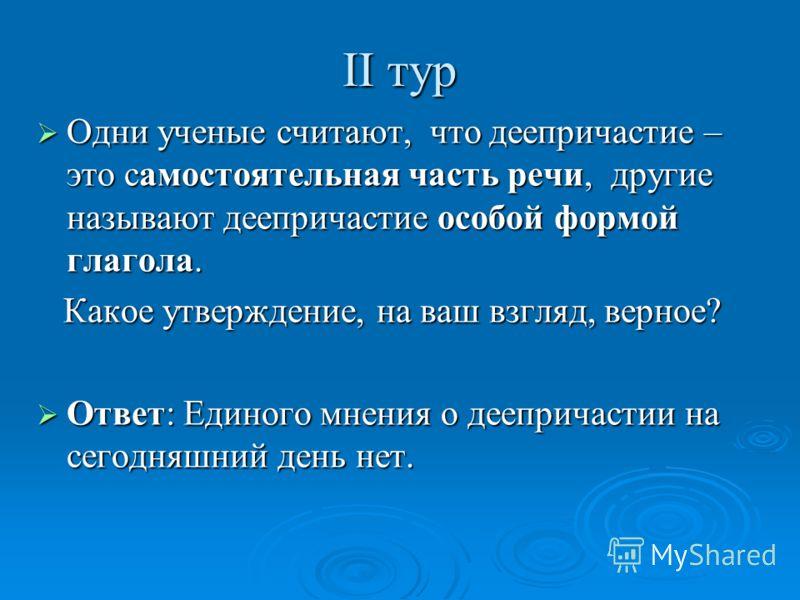 Вопрос 50: Исключи «пятое лишнее». Вопрос 50: Исключи «пятое лишнее». А) (не) решая, (не) посмотрев Б) (не) сказав, (не) читая В) (не) навидя, (не) годуя Г) (не) думая, (не) поднимая Д) (не) говоря, (не) прыгая А) (не) решая, (не) посмотрев Б) (не) с