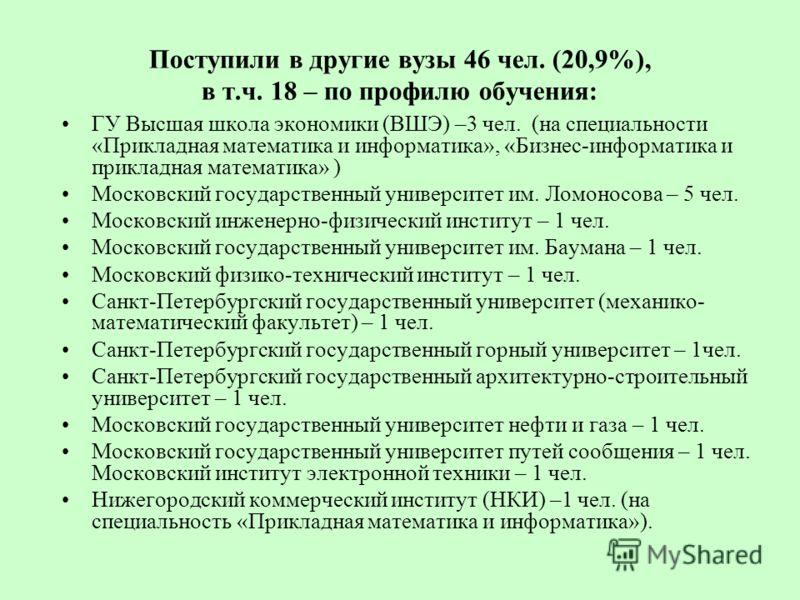 Поступили в другие вузы 46 чел. (20,9%), в т.ч. 18 – по профилю обучения: ГУ Высшая школа экономики (ВШЭ) –3 чел. (на специальности «Прикладная математика и информатика», «Бизнес-информатика и прикладная математика» ) Московский государственный униве