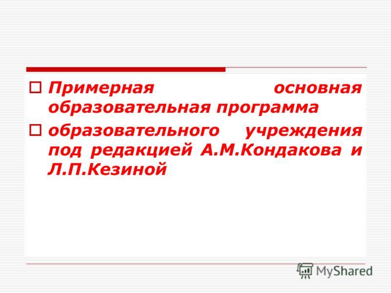 Примерная основная образовательная программа образовательного учреждения под редакцией А.М.Кондакова и Л.П.Кезиной