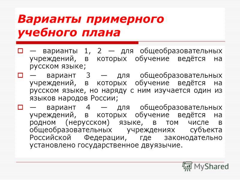Варианты примерного учебного плана варианты 1, 2 для общеобразовательных учреждений, в которых обучение ведётся на русском языке; вариант 3 для общеобразовательных учреждений, в которых обучение ведётся на русском языке, но наряду с ним изучается оди