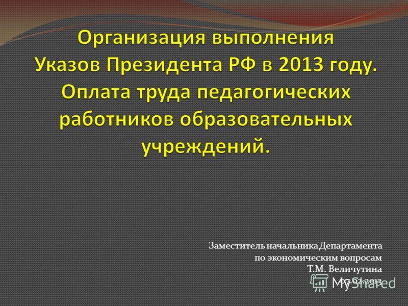 Заместитель начальника Департамента по экономическим вопросам Т.М. Величутина 07.02.2013