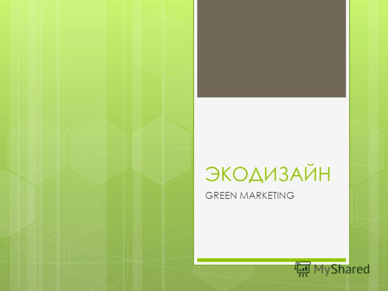ЭКОДИЗАЙН GREEN MARKETING