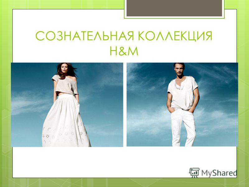 СОЗНАТЕЛЬНАЯ КОЛЛЕКЦИЯ H&M