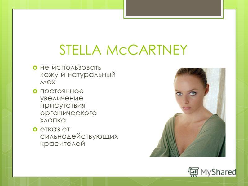 STELLA McCARTNEY не использовать кожу и натуральный мех постоянное увеличение присутствия органического хлопка отказ от сильнодействующих красителей