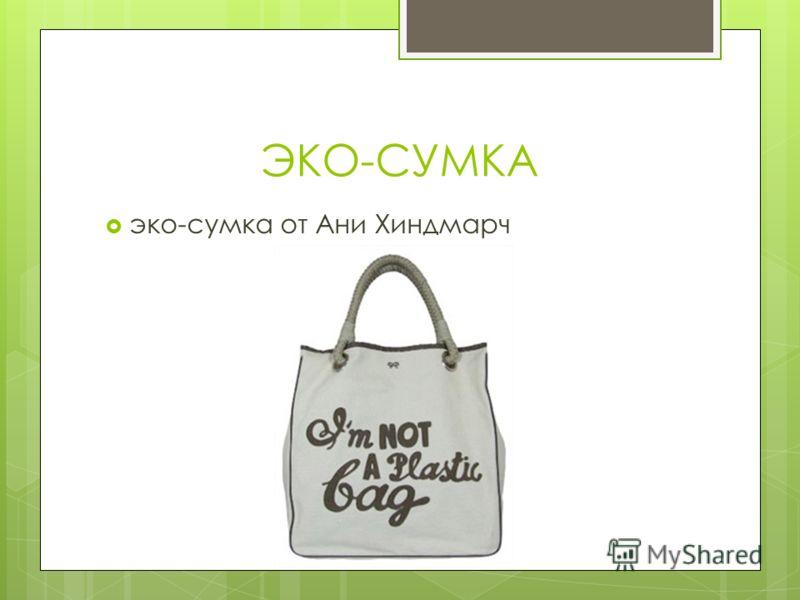 ЭКО-СУМКА эко-сумка от Ани Хиндмарч