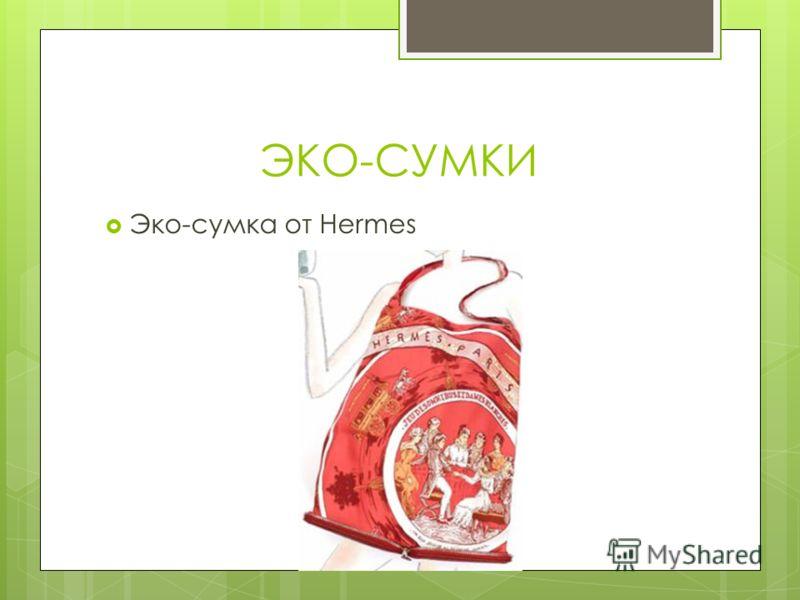 ЭКО-СУМКИ Эко-сумка от Hermes
