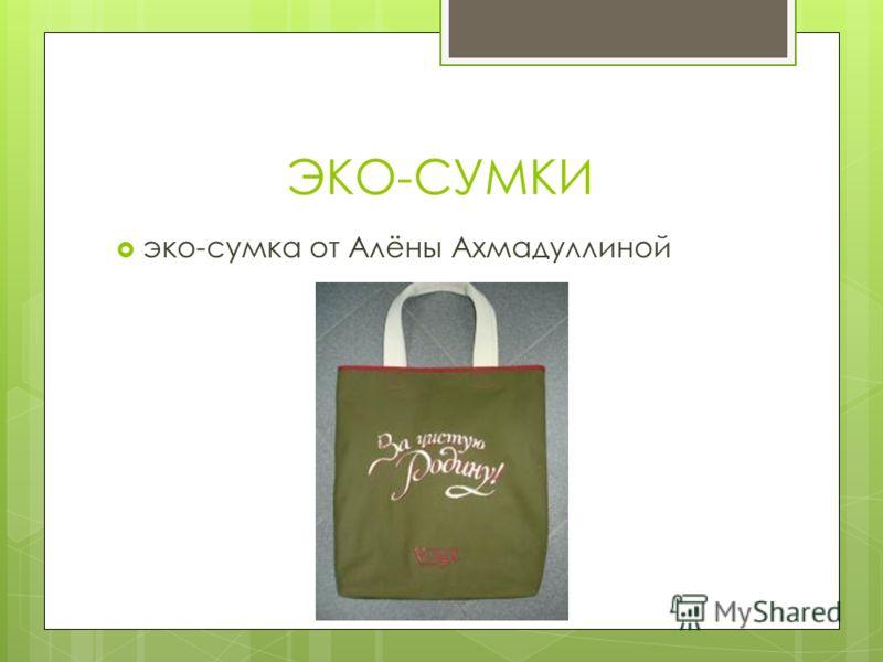 эко-сумка от Алёны Ахмадуллиной
