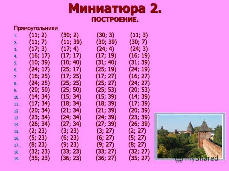 Миниатюра 2. ПОСТРОЕНИЕ. Прямоугольники 1. (11; 2) (30; 2) (30; 3) (11; 3) 2. (11; 7) (11; 39) (30; 39) (30; 7) 3. (17; 3) (17; 4) (24; 4) (24; 3) 4. (16; 17) (17; 17) (17; 19) (16; 19) 5. (10; 39) (10; 40) (31; 40) (31; 39) 6. (24; 17) (25; 17) (25;
