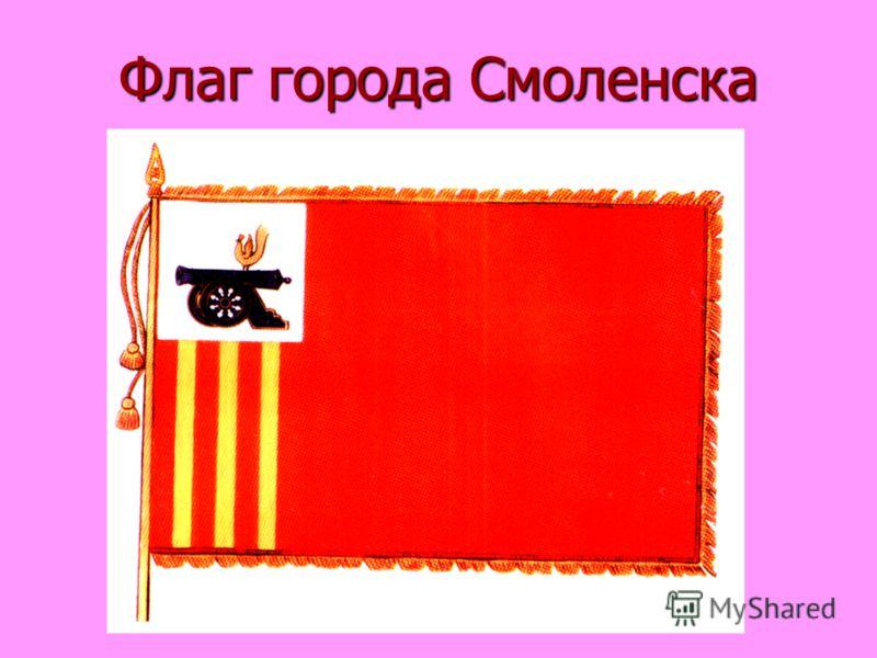 Флаг города Смоленска