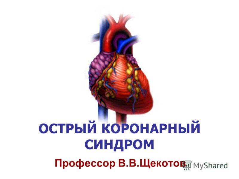 ОСТРЫЙ КОРОНАРНЫЙ СИНДРОМ Профессор В.В.Щекотов