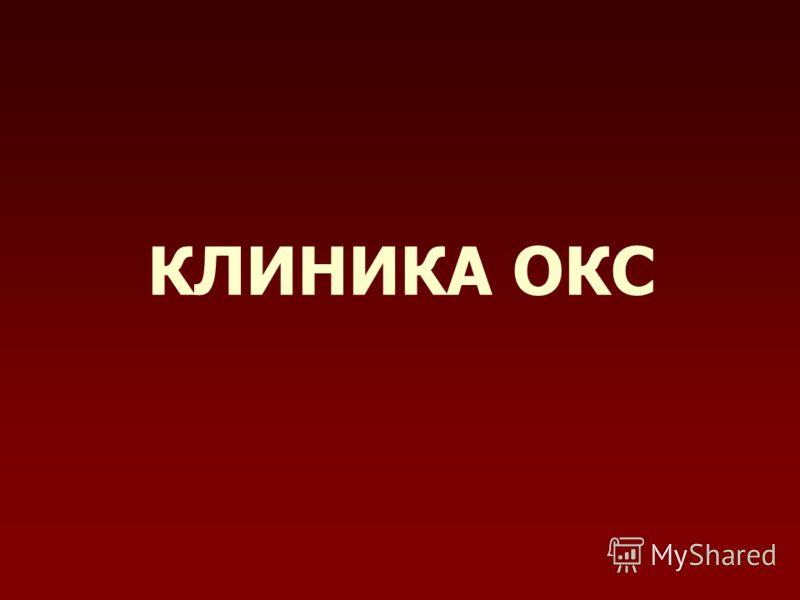 КЛИНИКА ОКС