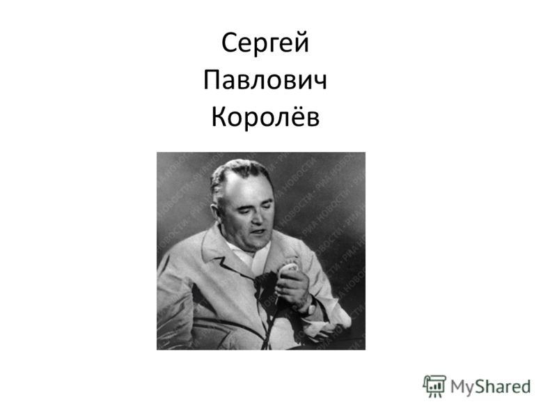 Сергей Павлович Королёв п