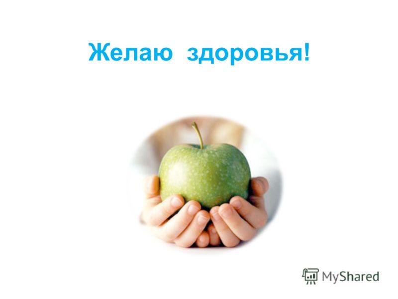 Желаю здоровья!