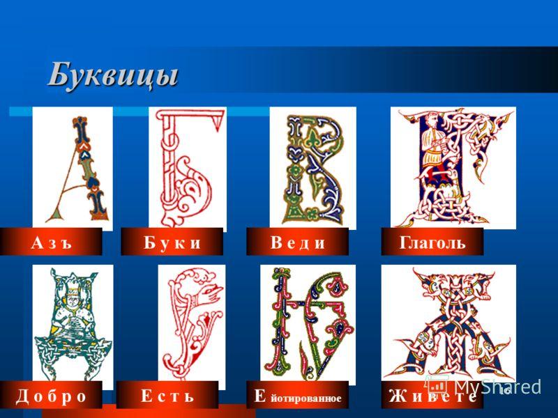 16 Буквицы А з ъБ у к иВ е д иГлаголь Д о б р оЕ с т ьЕ йотированное Ж и в е т е