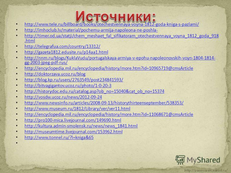 http://www.tele.ru/billboard/books/otechestvennaya-voyna-1812-goda-kniga-s-pazlami/ http://imhoclub.lv/material/pochemu-armija-napoleona-ne-poshla- http://timer.od.ua/statji/chem_meshaet_fal_sifikatoram_otechestvennaya_voyna_1812_goda_918.html http:/