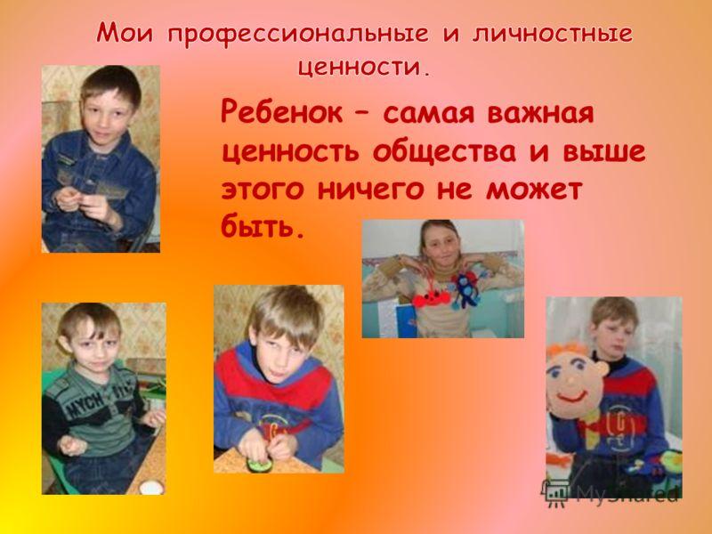 Ребенок – самая важная ценность общества и выше этого ничего не может быть.