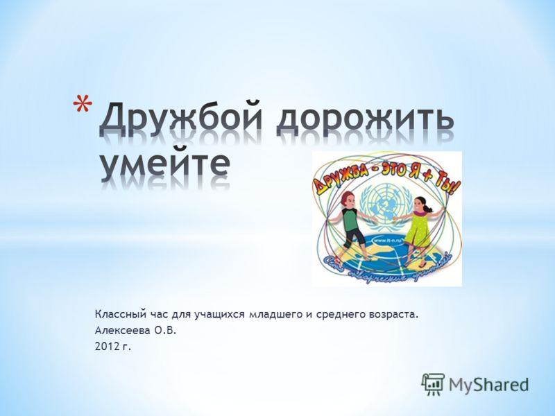 Классный час для учащихся младшего и среднего возраста. Алексеева О.В. 2012 г.