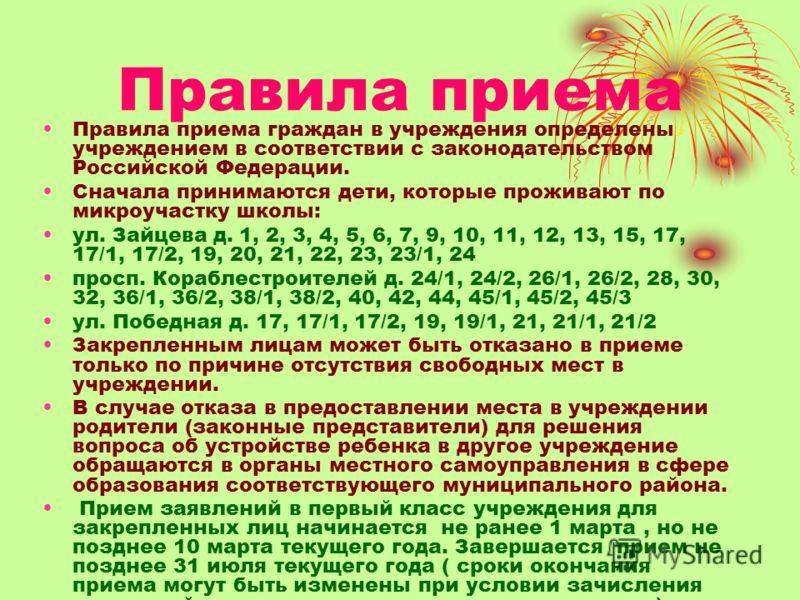 МБОУ СОШ 79 Iступень обучения