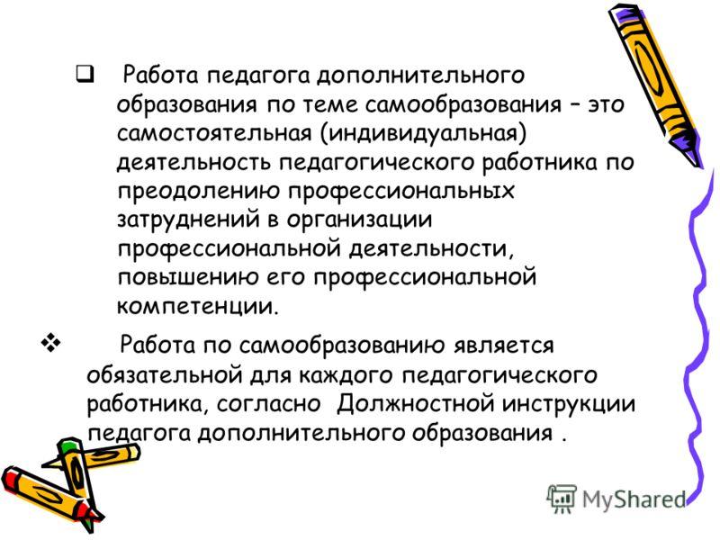план работы педагога дополнительного образования на год образец - фото 6