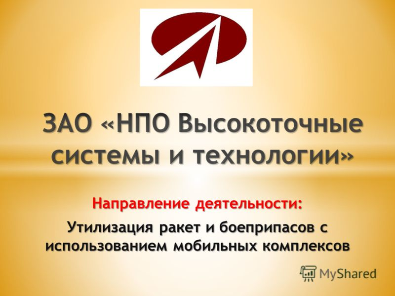 Направление деятельности: Утилизация ракет и боеприпасов с использованием мобильных комплексов