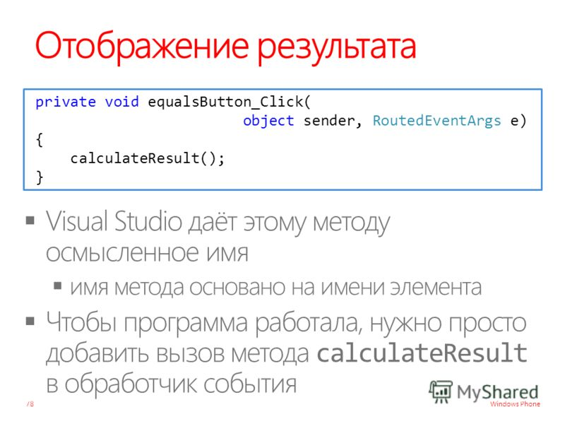 Windows Phone Отображение результата 78 private void equalsButton_Click( object sender, RoutedEventArgs e) { calculateResult(); }