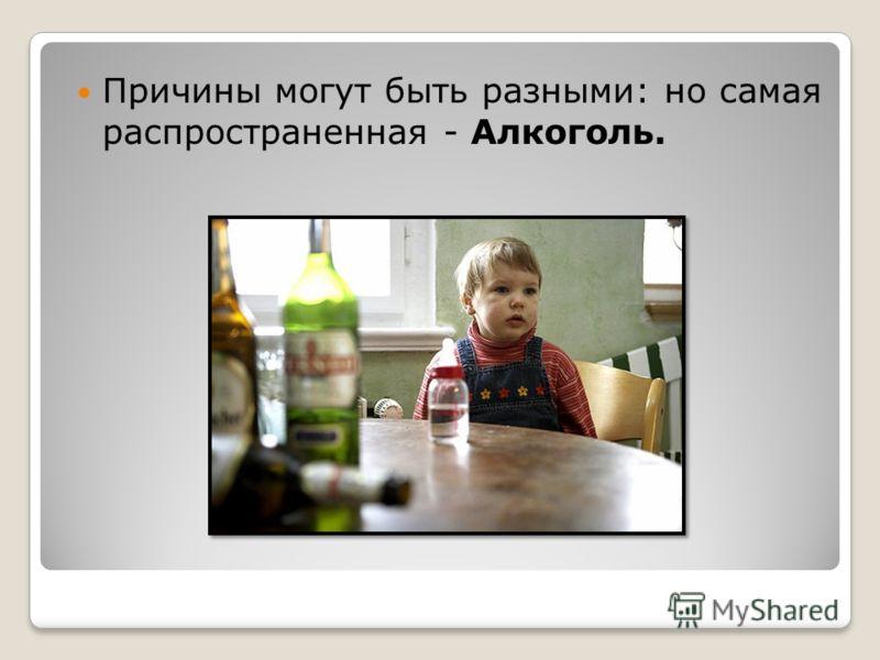 Причины могут быть разными: но самая распространенная - Алкоголь.