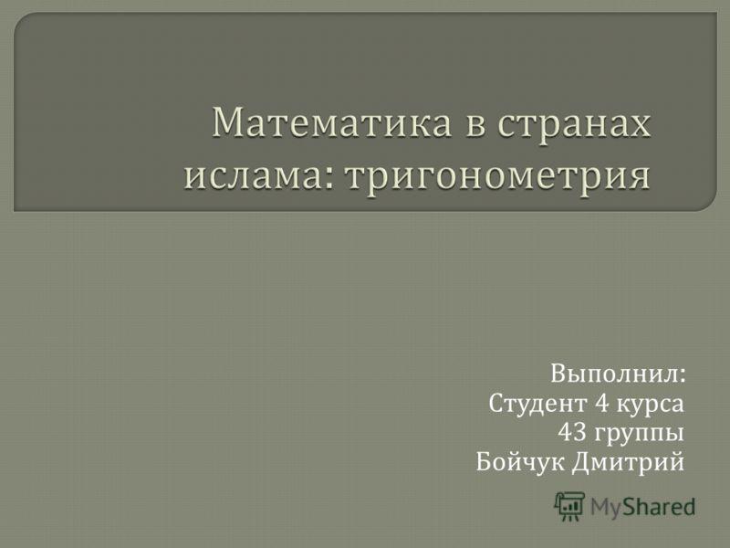 Выполнил : Студент 4 курса 43 группы Бойчук Дмитрий