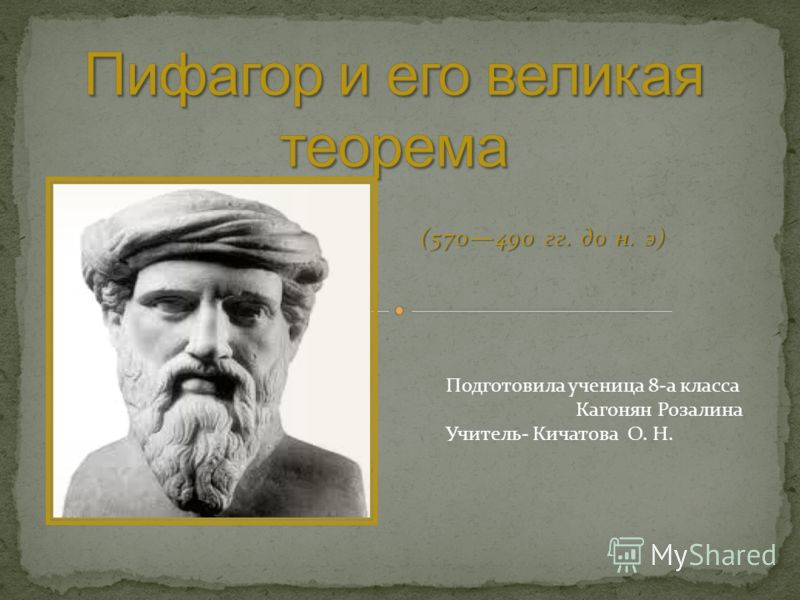 (570490 гг. до н. э) Подготовила ученица 8-а класса Кагонян Розалина Учитель- Кичатова О. Н.