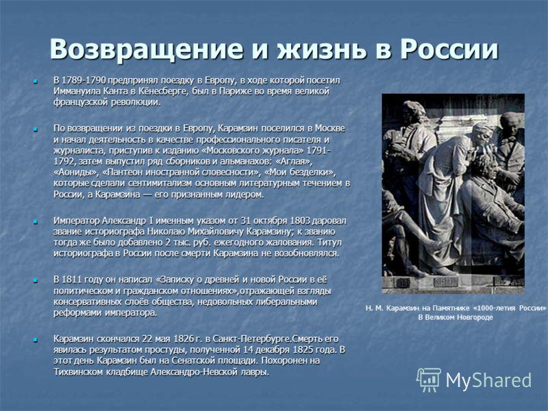 Возвращение и жизнь в России В 1789-1790 предпринял поездку в Европу, в ходе которой посетил Иммануила Канта в Кёнесберге, был в Париже во время великой французской революции. В 1789-1790 предпринял поездку в Европу, в ходе которой посетил Иммануила