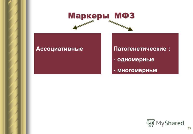 28 Маркеры МФЗ Ассоциативные Патогенетические : - одномерные - многомерные