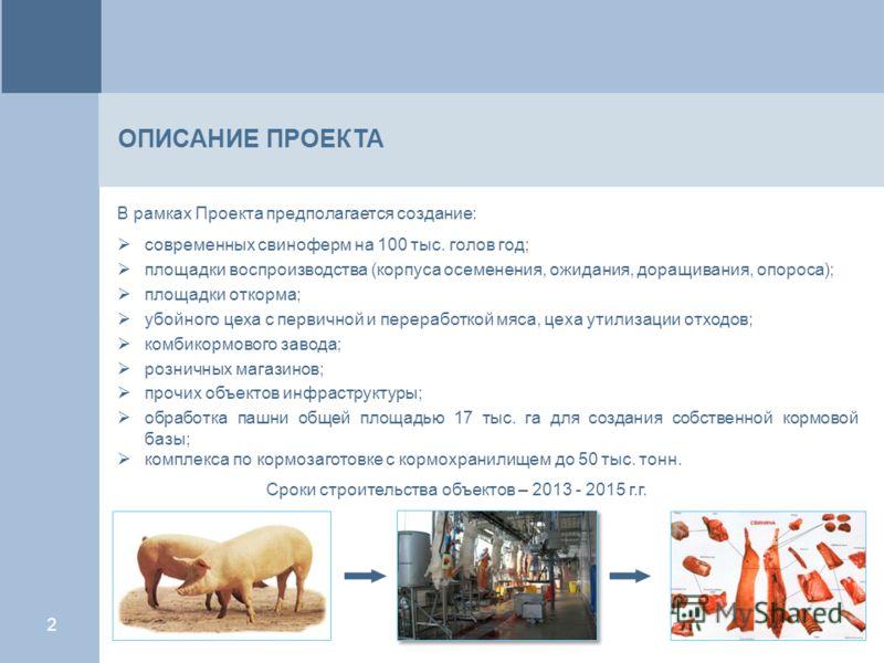 1 СУТЬ ПРОЕКТА Реализация проекта способствует решению задач в рамках государственной доктрины продовольственной безопасности страны, направленной на импортозамещение основных продуктов питания, к которым относится свинина. Кроме того, проект полност